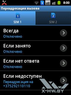 Параметры SIM-карт на Samsung Galaxy Y Duos. Рис. 2
