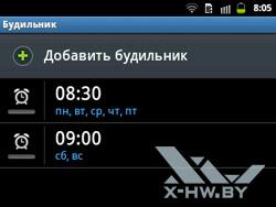 Будильник на Samsung Galaxy Y Pro Duos
