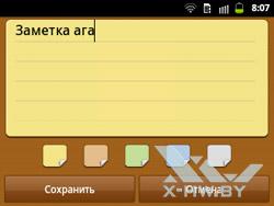 Заметки на Samsung Galaxy Y Pro Duos. Рис. 1