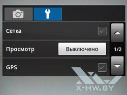 Настройки камеры Samsung Galaxy Y Pro Duos. Рис. 2