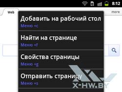 Настройки браузера на Samsung Galaxy Y Pro Duos. Рис. 2