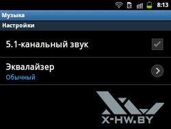 Музыкальный плеер на Samsung Galaxy Y Pro Duos. Рис. 5