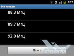 FM-радио на Samsung Galaxy Y Pro Duos. Рис. 3