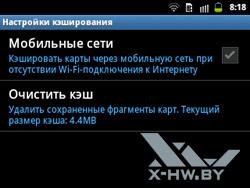 Навигация на Samsung Galaxy Y Pro Duos. Рис. 3