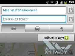 Навигация на Samsung Galaxy Y Pro Duos. Рис. 4