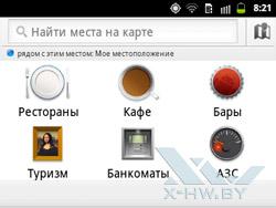 Навигация на Samsung Galaxy Y Pro Duos. Рис. 6