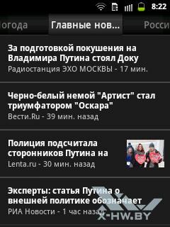 Новости и погода на Samsung Galaxy Y Pro Duos. Рис. 2