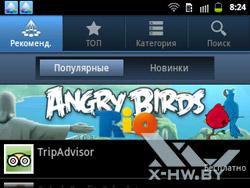 Samsung Apps на Samsung Galaxy Y Pro Duos. Рис. 2