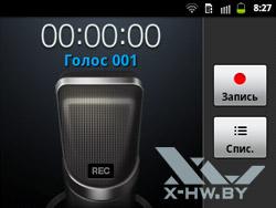Диктофон на Samsung Galaxy Y Pro Duos. Рис. 1