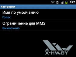 Диктофон на Samsung Galaxy Y Pro Duos. Рис. 2