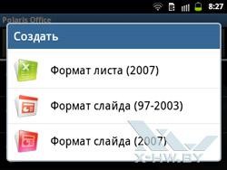Создание документа в Polaris Office на Samsung Galaxy Y Pro Duos. Рис. 2