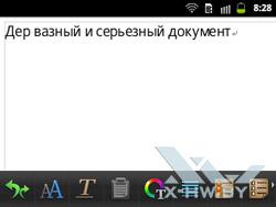 Текстовый документ в Polaris Office на Samsung Galaxy Y Pro Duos. Рис. 1