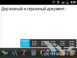 Текстовый документ в Polaris Office на Samsung Galaxy Y Pro Duos. Рис. 4