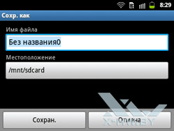 Сохранение текстового докумена в Polaris Office на Samsung Galaxy Y Pro Duos