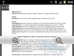 Polaris Office на Samsung Galaxy Y Pro Duos. Рис. 4