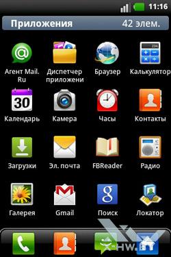 Приложения LG Optimus Hub E510. Рис. 2
