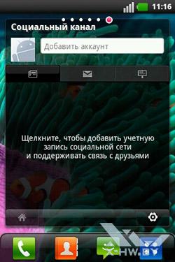 Виджет Социальный канал на LG Optimus Hub E510. Рис. 1