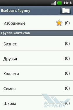 Список групп контактов на LG Optimus Hub E510