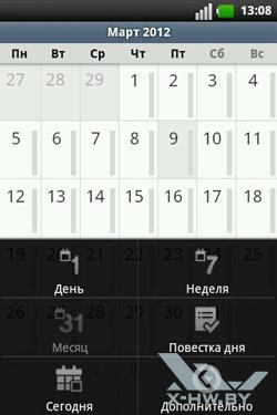 Календарь на LG Optimus Hub E510. Рис. 3