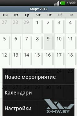 Календарь на LG Optimus Hub E510. Рис. 4