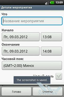 Календарь на LG Optimus Hub E510. Рис. 6