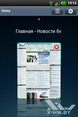 Список вкладок в браузере на LG Optimus Hub E510. Рис. 1