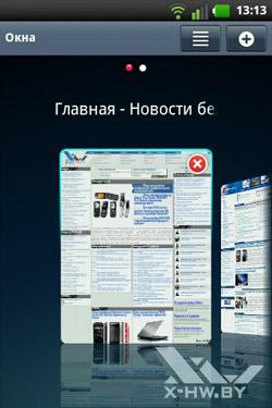 Список вкладок в браузере на LG Optimus Hub E510. Рис. 2