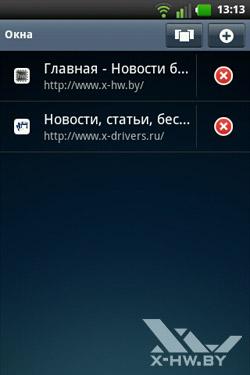 Список вкладок в браузере на LG Optimus Hub E510. Рис. 3
