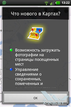Навигационные сервисы на LG Optimus Hub E510. Рис. 1