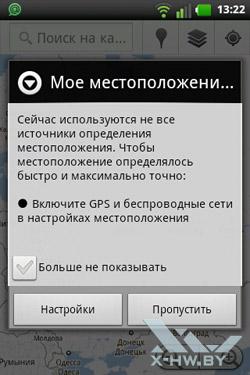 Навигационные сервисы на LG Optimus Hub E510. Рис. 2