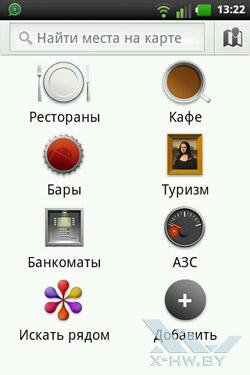 Навигационные сервисы на LG Optimus Hub E510. Рис. 5