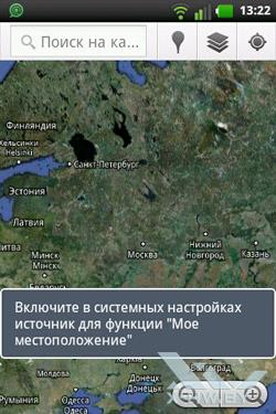 Навигационные сервисы на LG Optimus Hub E510. Рис. 6