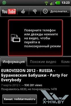 Приложение YouTube на LG Optimus Hub E510. Рис. 2