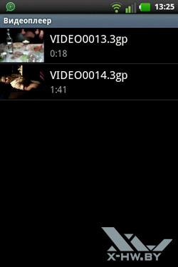 Видеоплеер на LG Optimus Hub E510. Рис. 2