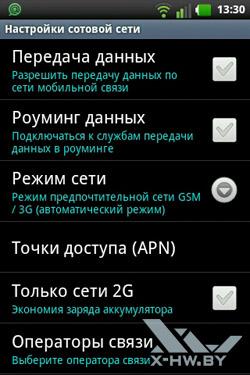 Настройка сотовых сетей на LG Optimus Hub E510. Рис. 1