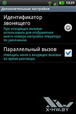 Настройка вызовов на LG Optimus Hub E510. Рис. 8