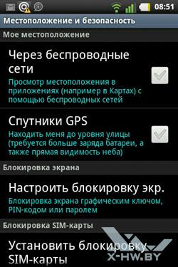 Настройка местоположения и безопасности на LG Optimus Hub E510. Рис. 1