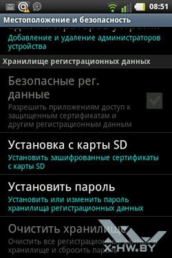 Настройка местоположения и безопасности на LG Optimus Hub E510. Рис. 2
