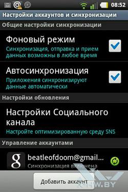 Настройка аккаунтов и синхронизации на LG Optimus Hub E510
