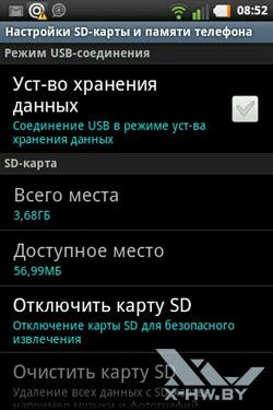 Настройка SD-карты и телефона на LG Optimus Hub E510
