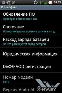Информация о телефоне на LG Optimus Hub E510. Рис. 1