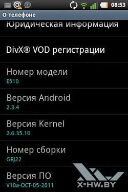 Информация о телефоне на LG Optimus Hub E510. Рис. 2