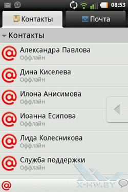 Агент Mail.ru на LG Optimus Hub E510. Рис. 1