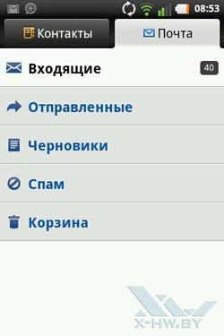 Агент Mail.ru на LG Optimus Hub E510. Рис. 3