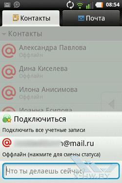 Агент Mail.ru на LG Optimus Hub E510. Рис. 4