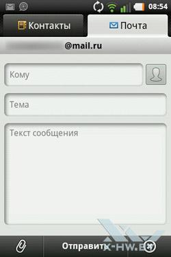 Агент Mail.ru на LG Optimus Hub E510. Рис. 5