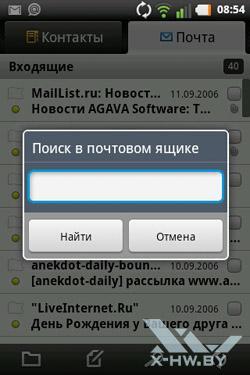 Агент Mail.ru на LG Optimus Hub E510. Рис. 6