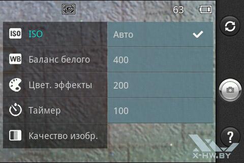 Светочувствительность камеры LG Optimus Hub E510