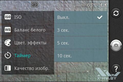 Настройка таймера камеры LG Optimus Hub E510