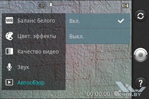 Интерфейс съемки видео на камеру LG Optimus Hub E510. Рис. 10